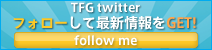 TFG Official twitter アカウントをフォローして最新情報をGET!