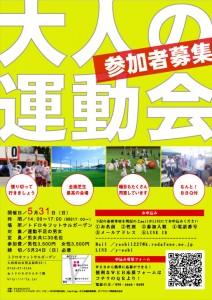 undoukai-chirashi-2.3